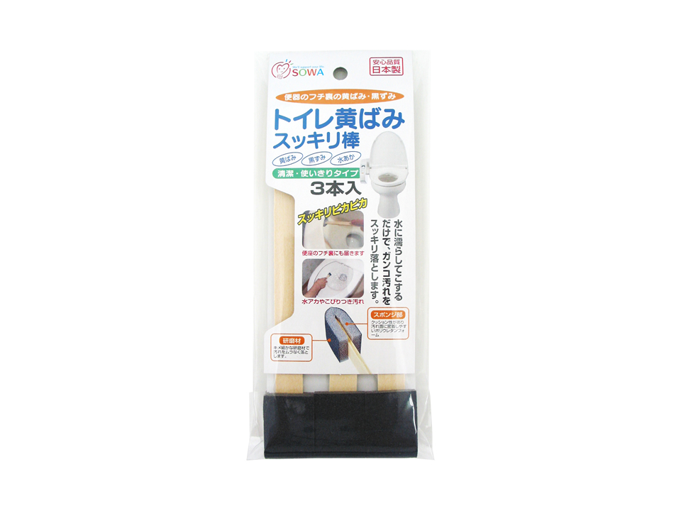 トイレの黄ばみスッキリ棒_商品